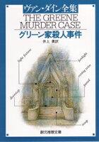 『グリーン家殺人事件』の画像