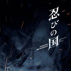大野智主演映画『忍びの国』、興行収入30億円は堅く、木村拓哉との明暗くっきり