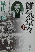 『雄気堂々(上巻)改版』の画像