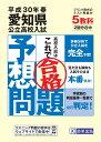 愛知県公立高校入試予想問題(平成30年春)
