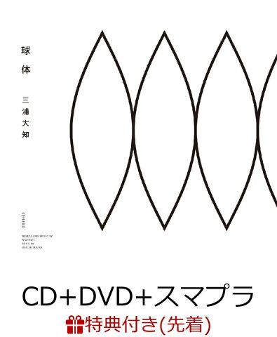 【先着特典】球体 (CD+DVD+スマプラ) (B3ポスター付き) [ 三浦大知 ]
