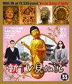 新TV見仏記33 ナニワ四天王寺編【Blu-ray】