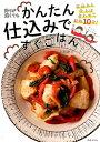 ガパオ風チキンソテー(おはよう朝日です・おは朝で紹介)仕込み置きご飯のレシピ