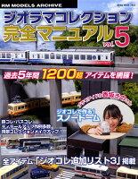 ジオラマコレクション完全マニュアル Vol.5