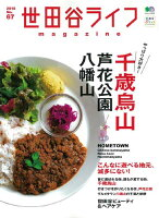 世田谷ライフMagazine(NO.67)