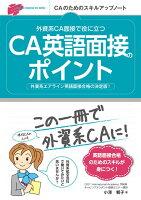外資系CA面接で役に立つCA英語面接のポイント