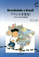 ブラジルを発見!