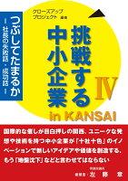 挑戦する中小企業 in KANSAI 4 第4巻