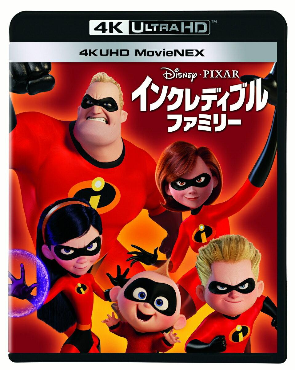 インクレディブル・ファミリー 4K UHD MovieNEX【4K ULTRA HD】