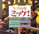 【楽天ブックスならいつでも送料無料】ちっちゃなミッケ!(のりものがいっぱい) [ ジーン・マ...
