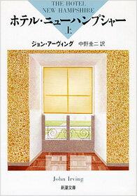 ホテル・ニューハンプシャー(上巻) (新潮文庫) [ ジョン・アーヴィング ]