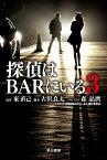 探偵はBARにいる3 (ハヤカワ文庫JA) [ 古沢 良太 ]