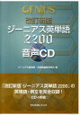 ジーニアス英単語2200音声CD改訂新版 (<CD>) [ ジーニアス...