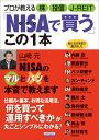 【送料無料】プロが教える株投信J-REIT「NISAで買う」この1本