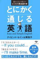 文庫 とにかく通じる英語