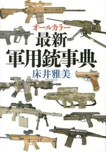 【送料無料】最新軍用銃事典 [ 床井雅美 ]