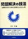 【送料無料】問題解決の技法