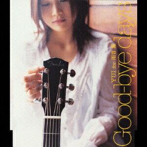 【送料無料】Good-bye days [ YUI for 雨音薫 ]