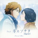 アニメ 冬のソナタ メモリアル アルバム(CD+DVD)