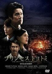 【送料無料】プリンセス トヨトミ スタンダード・エディション [ 堤真一 ]
