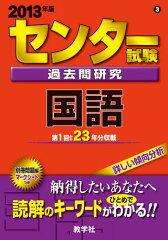 【送料無料】センター試験過去問研究国語(2013)