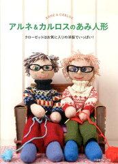アルネ&カルロスのあみ人形