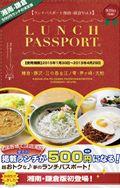 【楽天ブックスならいつでも送料無料】ランチパスポート湘南・鎌倉版Vol.1