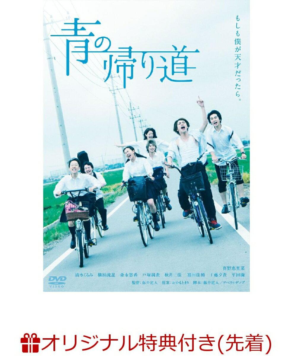 【楽天ブックス限定先着特典】青の帰り道(ブロマイド付き)