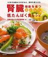 【バーゲン本】腎臓機能を保つおいしい低たんぱく食レシピ