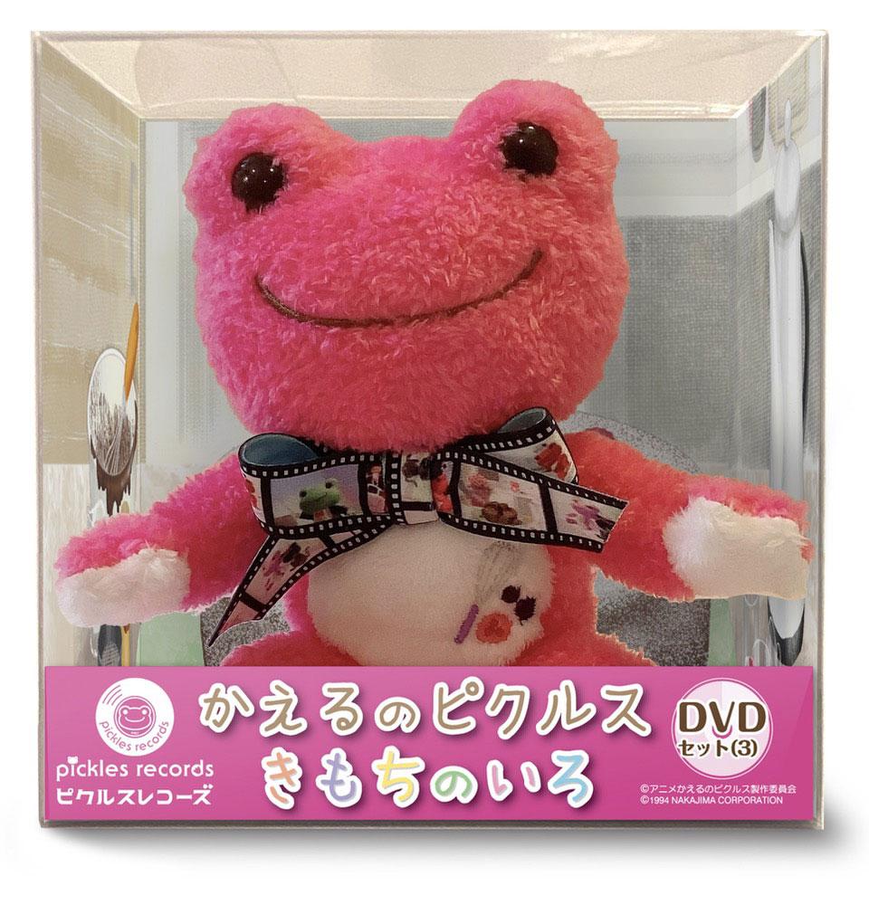「かえるのピクルスー きもちのいろー 」DVDセット(3)