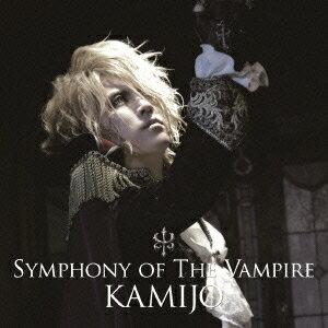 邦楽, ロック・ポップス SYMPHONY OF THE VAMPIRE KAMIJO