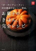「オーボン ヴュータン」河田勝彦のおいしい理由。お菓子のきほん