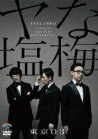 第22回東京03単独公演 ヤな塩梅