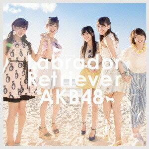 【楽天ブックスならいつでも送料無料】ラブラドール・レトリバー(TypeB 通常盤 CD+DVD) [ AKB48 ]