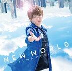 NEW WORLD (期間限定盤 CD+DVD) [ 内田雄馬 ]