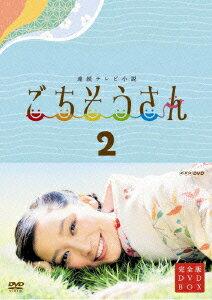 【楽天ブックスならいつでも送料無料】連続テレビ小説 ごちそうさん 完全版 DVDBOX2 [ 杏 ]