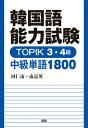 韓国語能力試験TOPIK 3・4級中級単語1800 ([テキスト]) [ 河仁南 ]