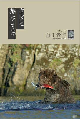 クマと旅をする [ 前川貴行 ]