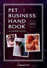 【楽天ブックスならいつでも送料無料】ペットビジネスハンドブック(2015年版)