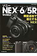 【送料無料】ソニーNEX-6/5R WORLD
