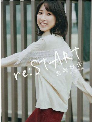 古谷静佳 1st.写真集 「re:START」