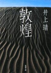 【楽天ブックスならいつでも送料無料】敦煌改版 [ 井上靖 ]