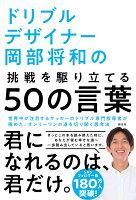 ドリブルデザイナー岡部将和の挑戦を駆り立てる50の言葉