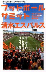 フットボールサミット(第29回) 清水エスパルスサッカーの街に生きるクラブの使命 [ 『フットボールサミット』議会 ]
