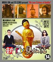 新TV見仏記34 東大阪あたり編 【Blu-ray】