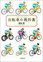 自転車の教科書 [ 堂城 賢 ]