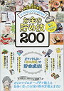 お金の貯め技200 [ あき ]
