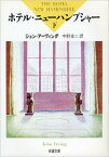 ホテル・ニューハンプシャー(下巻) (新潮文庫) [ ジョン・アーヴィング ]