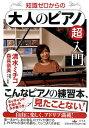 知識ゼロからの大人のピアノ超入門 [ 清水ミチコ ]