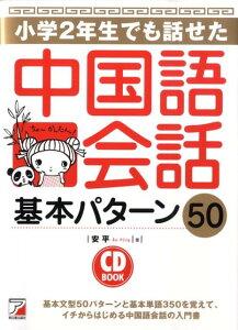 小学2年生でも話せた中国語会話 基本パターン50 (Asuka business & language book) [ 安平 ]